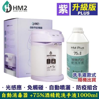 HM2+ 自動手指消毒器 ST-D02 (紫色) + HM PLUS 清潔抗菌乾洗手液 (隨機) 1000ml/瓶 (光感應 免觸碰 乾洗手 酒精消毒)