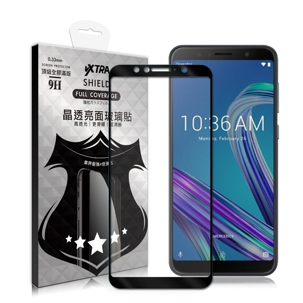 全膠貼合 華碩 ZenFone Max Pro M1 ZB601KL/ZB602KL 滿版疏水疏油鋼化玻璃膜(黑)