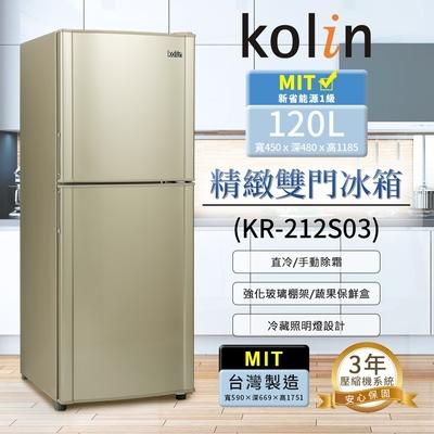 【Kolin 歌林】 120公升 一級能效精緻雙門冰箱KR-212S03(送基本安裝+舊機回收)
