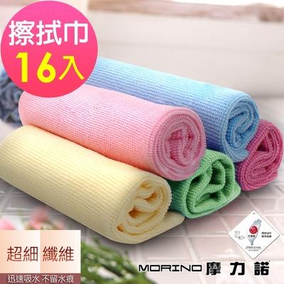 (超值16條組) MIT超細纖維7倍吸水擦拭巾/擦手巾/抹布MORINO 摩力諾