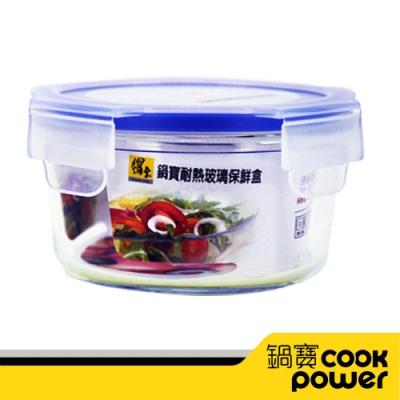 【CookPower鍋寶】耐熱玻璃保鮮盒(400ml) BVC-0400-1