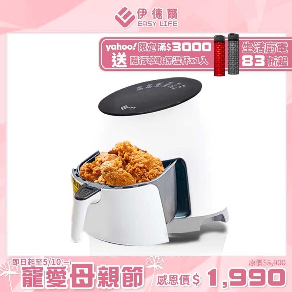 (5/1-5/31加碼送5%超贈點)EL伊德爾-3.5L液晶觸控健康氣炸鍋-EH1804
