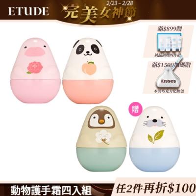 (4入組)ETUDE HOUSE MISSING U 保育動物護手霜 30ml