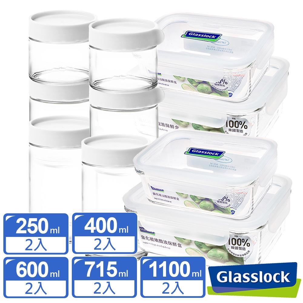 Glasslock 純白系列玻璃保鮮盒+保鮮罐10件組