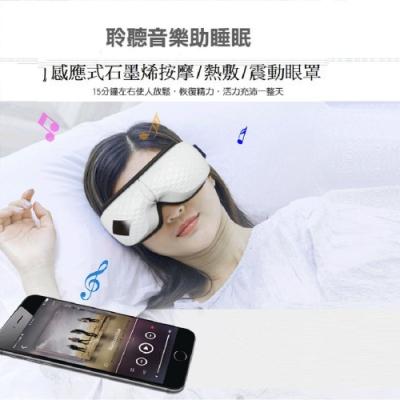 【Smart bearing智慧魔力】感應式氣囊揉捏按摩 熱敷舒壓音樂眼罩(石墨烯材質) - 黑