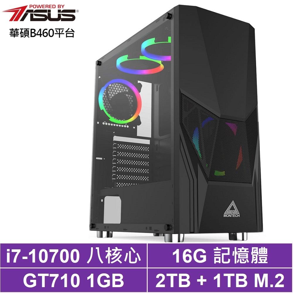 華碩B460平台[絕影刺客]i7八核GT710獨顯電玩機