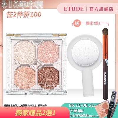 ETUDE HOUSE玩轉色彩迷你眼彩盤(小日常系列)