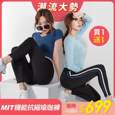 (2件組)新肌感機能抗縮運動瑜珈褲BeautyFocus