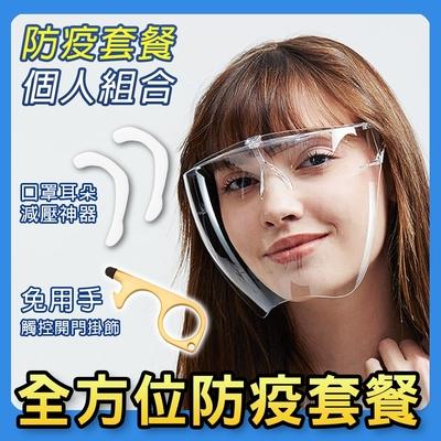 【KD】(現貨)全方位防護面罩眼鏡-耳掛-掛飾-防疫套餐(防飛沫/防起霧/KD-PC888/104/EH001)