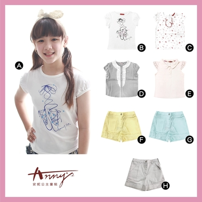[快速到299]Annys安妮公主童裝 春夏女童上衣/女男童褲任選均一價(110cm~140cm)