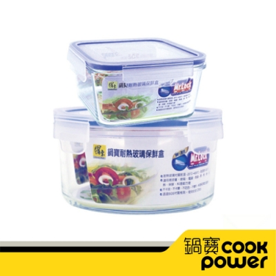【CookPower鍋寶】玻璃保鮮盒小資2件組EO-BVC0352BVC1050