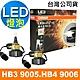 OSRAM 蕭光系列2.0 HB3 9005/HB4 9006 汽車LED大燈 6000K/酷白光 公司貨(2入)《送高級毛巾》 product thumbnail 1