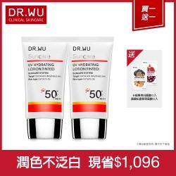 (買一送一)全日保濕防曬乳(潤色款)SPF50+ 30ML