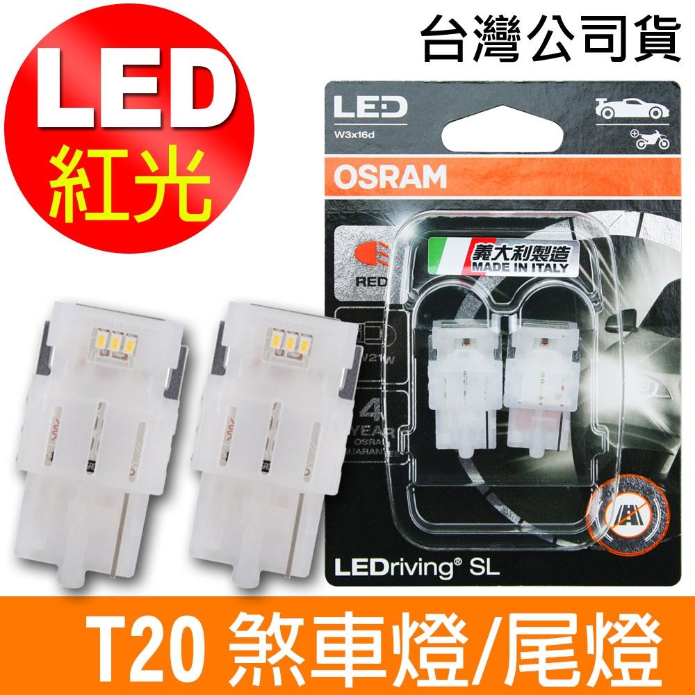OSRAM 汽車LED燈 T20 單蕊紅光/7505DRP 12V 1.4W 公司貨(2入)煞車燈/尾燈《送 OSRAM不銹鋼杯》