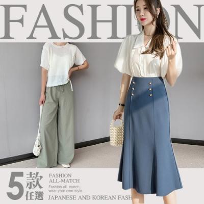 [時時樂]艾米蘭-春夏韓版優雅簡約裙子褲子-5款任選(S-XL)