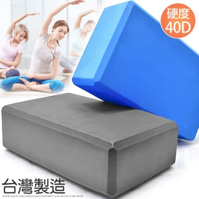 台灣製造EVA環保40D瑜珈磚(一入) (瑜珈枕頭/瑜珈塊專業瑜珈磚塊/瑜伽磚)