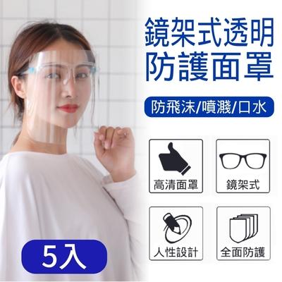 抗疫防飛沫 鏡架式多功能高透明防護面罩(5入組)