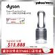 Dyson戴森 Pure Hot +Cool 三合一涼暖風扇空氣清淨機 HP00 時尚白 product thumbnail 2