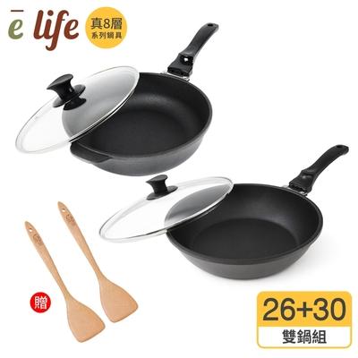 elife易廚 真8層健康不沾鍋雙鍋組(26cm深平底鍋+30cm平底鍋)