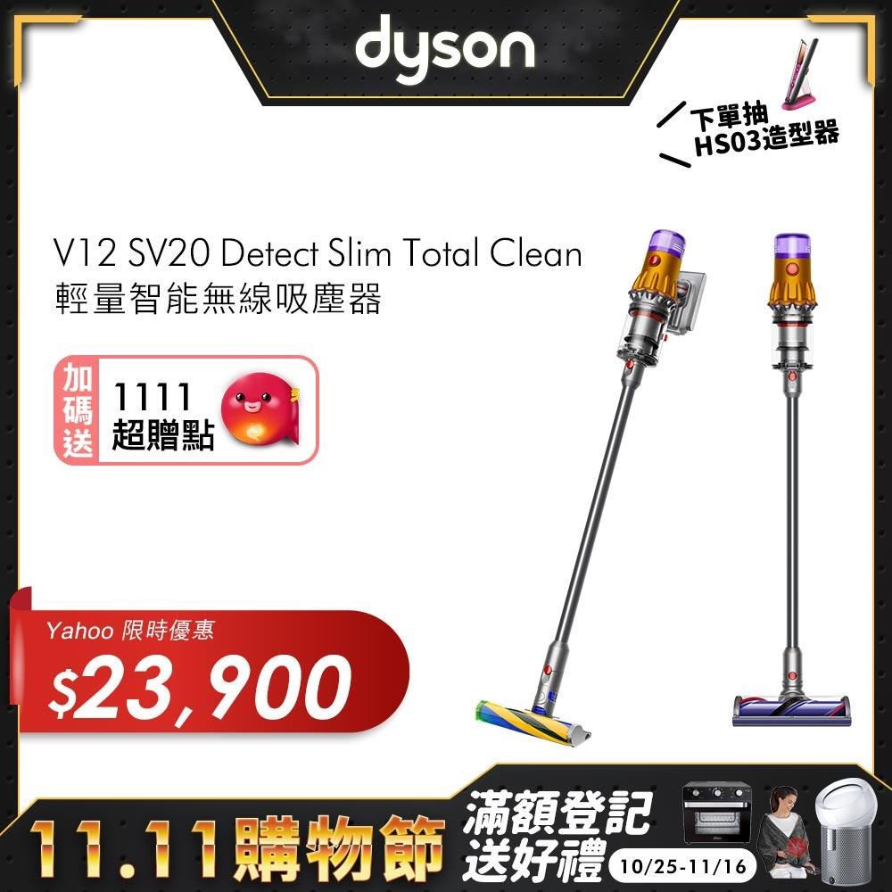 Dyson V12 SV20 Detect Slim Total Clean 輕量智能無線吸塵器