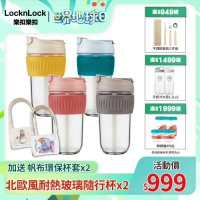 [買2杯送杯套x2] 樂扣樂扣北歐風兩用耐熱玻璃隨行杯500ML(附吸管)