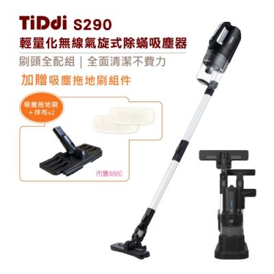 TiDdi 輕量化無線氣旋式除蟎吸塵器S290 Pro-消光黑(贈吸塵拖地刷組件)
