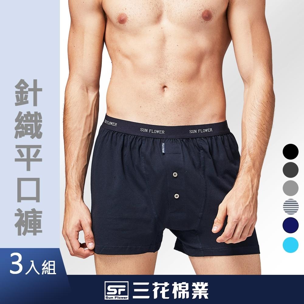 男內褲 三花SunFlower針織男平口褲.四角褲(3件)
