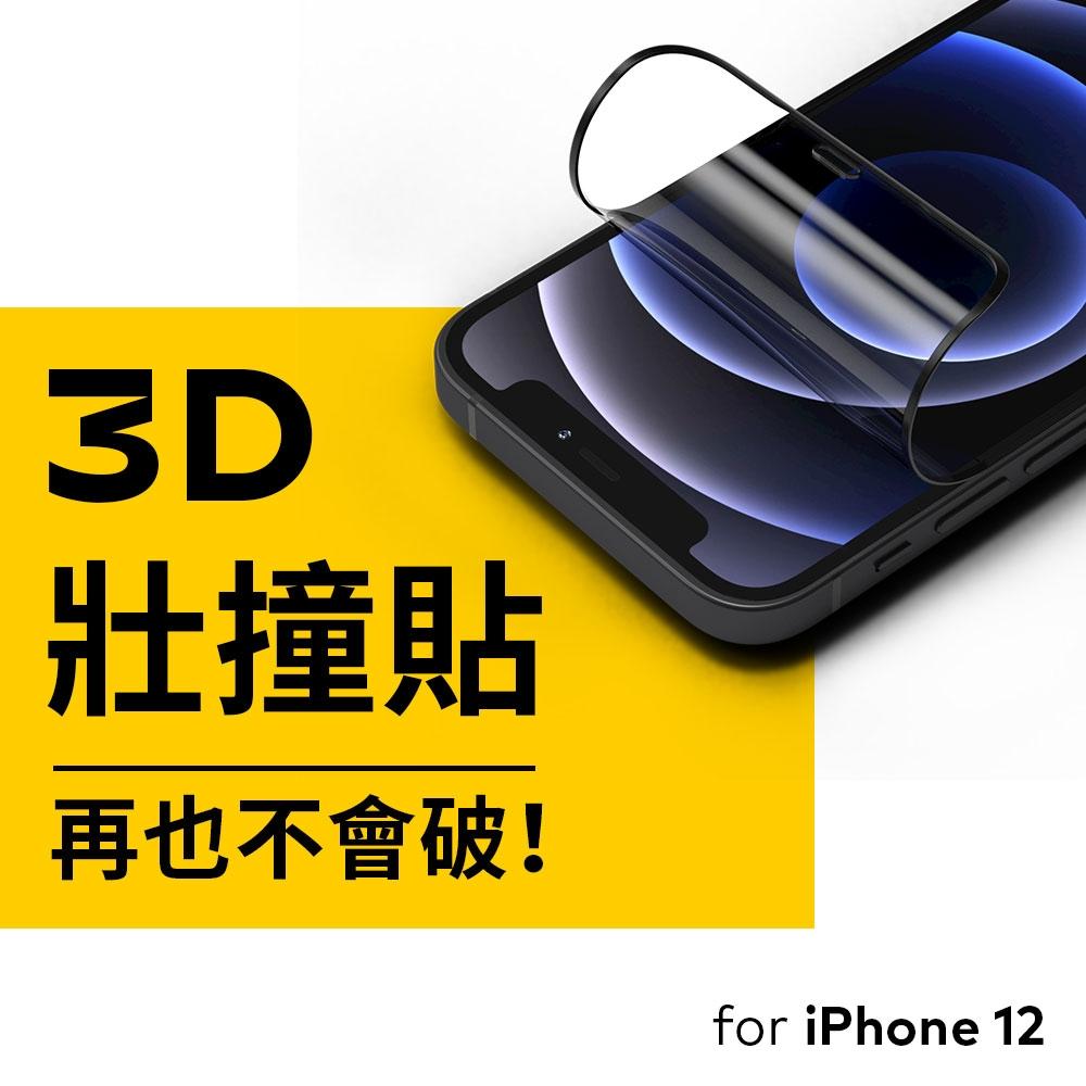 犀牛盾 3D壯撞貼/耐衝擊手機螢幕保護貼-iPhone 12系列