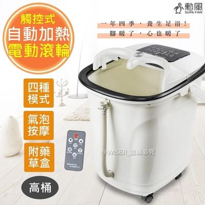 勳風 雙控式電動滾輪SPA高桶泡腳機(HF-G6018)智能/按摩