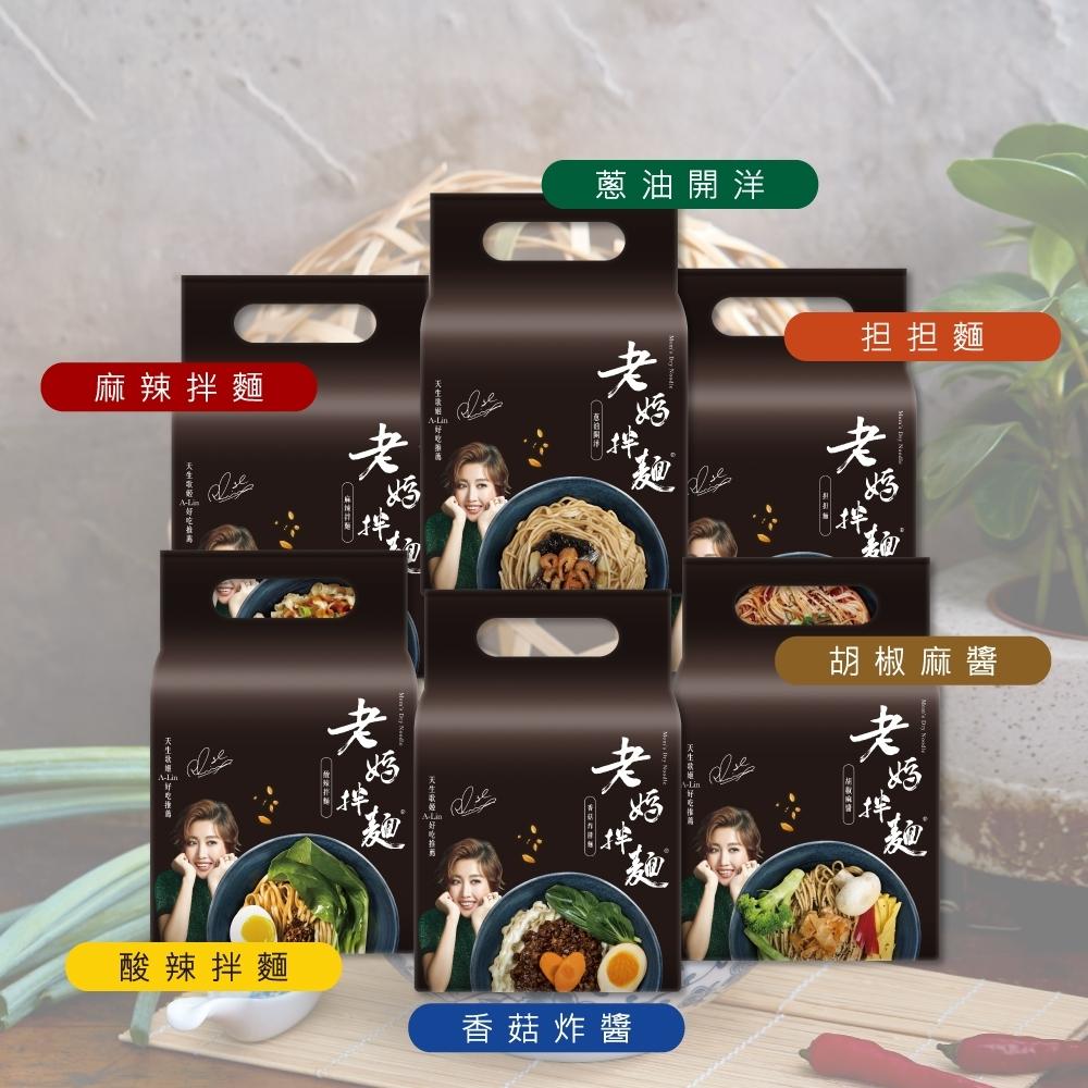 老媽拌麵 A-Lin版 8袋任選免運組