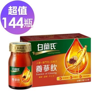 白蘭氏 養蔘飲 144瓶超值組  (60ml/6入 x 24盒)