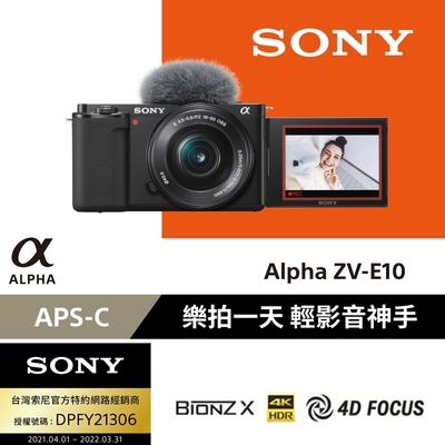 [SONY 公司貨保固18+6] 可換鏡頭式數位相機 ZV-E10L 鏡頭組