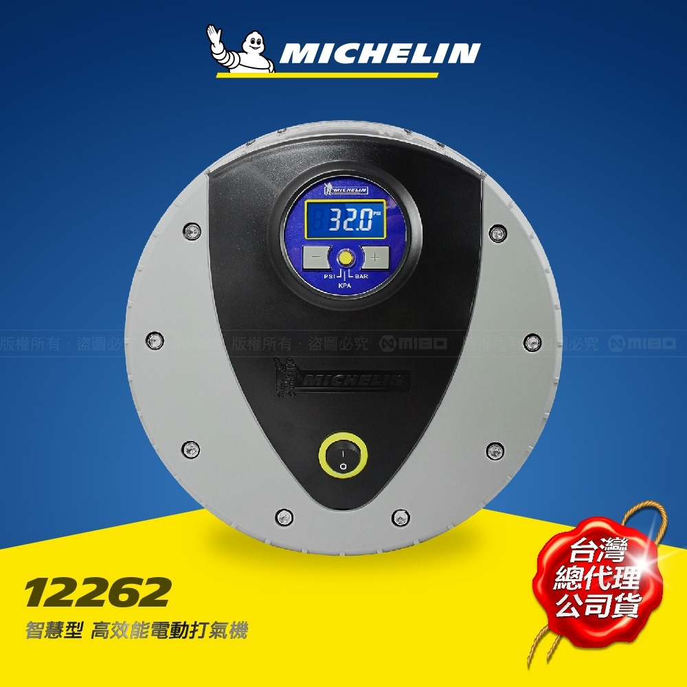 MICHELIN米其林 極速電動打氣機(電子顯示胎壓偵測功能) 12262