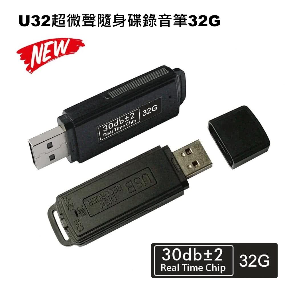 【VITAS】超微聲隨身碟錄音筆32G(RTC版)