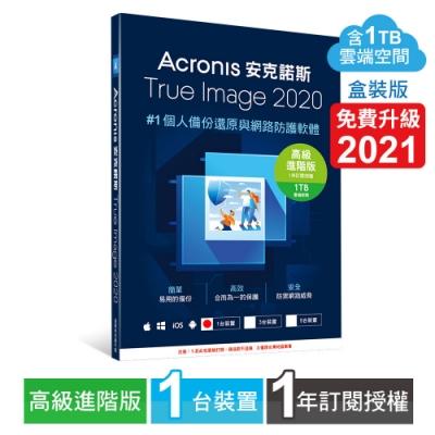 安克諾斯Acronis True Image 2020高級進階版1年授權-1TB-1台裝置