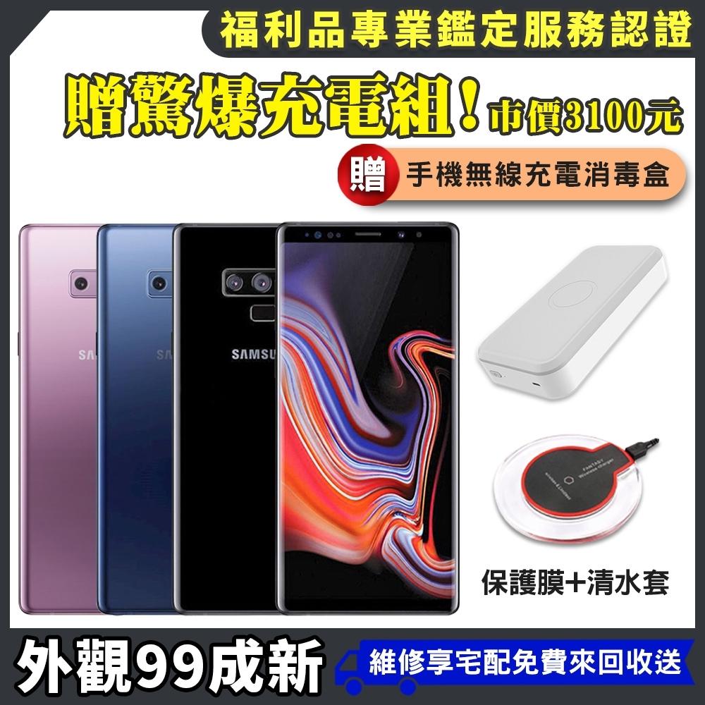 【福利品】SAMSUNG Galaxy Note 9 128G 外觀近全新 智慧型手機