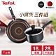 Tefal法國特福 璀璨系列不沾鍋雙鍋組(28cm平底鍋+18cm湯鍋) product thumbnail 1