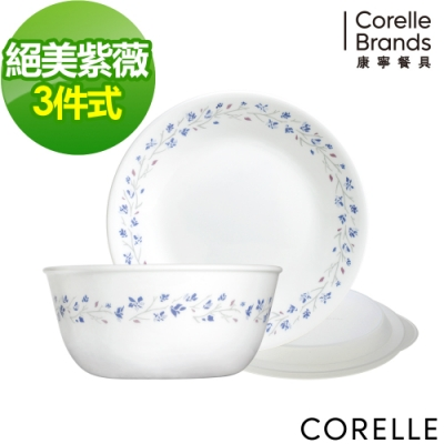 【美國康寧 CORELLE】絕美紫薇3件式餐盤組-C02