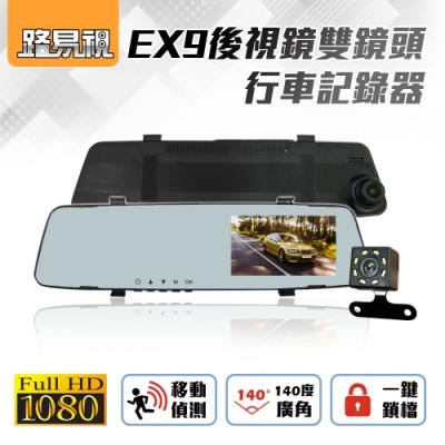 【路易視】EX9後視鏡雙鏡頭行車紀錄器