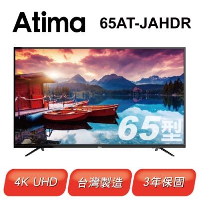 Atima 65吋 4K連網液晶顯示器+視訊盒 65AT-JAHDR