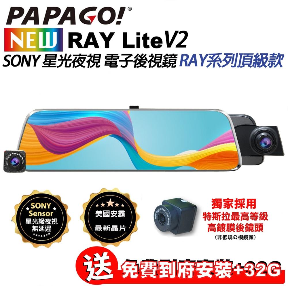 PAPAGO! NEW RAY Lite V2 SONY 星光夜視 電子後視鏡 行車紀錄器【到府安裝】