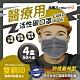 永猷 拋棄式成人醫用 活性碳口罩(50入x4盒) product thumbnail 1