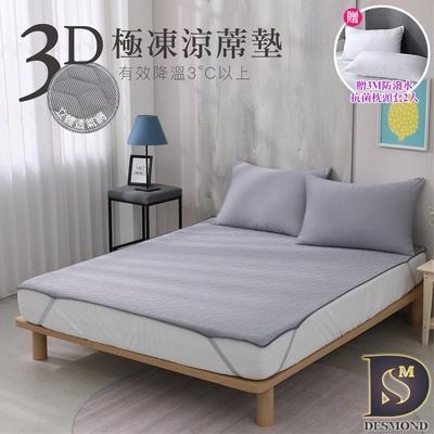 (送3M防潑保潔枕套2入)岱思夢3D涼感冰絲涼蓆墊-單人加大3.5尺 涼席 涼墊 遊戲墊 瑜珈墊 野餐墊 露營床