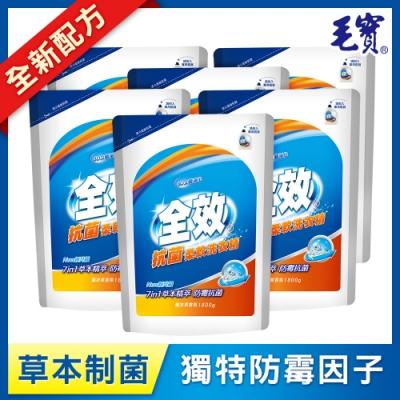 毛寶 全效抗菌柔軟洗衣精1800G(補)X6入/箱