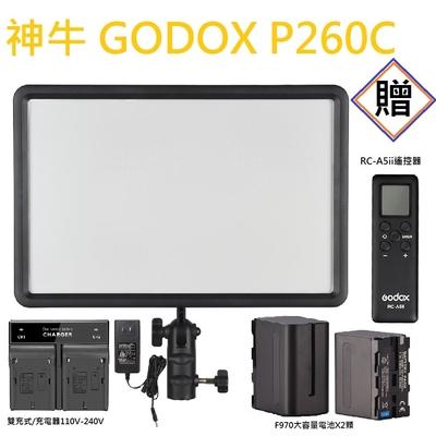 GODOX神牛 LEDP260C LED雙色溫平板燈 (含2顆大容量電池+雙座充)