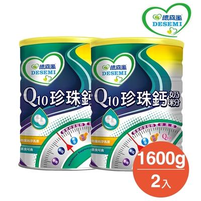 德森蜜 Q10珍珠鈣奶粉 兩罐組(1600g/罐)