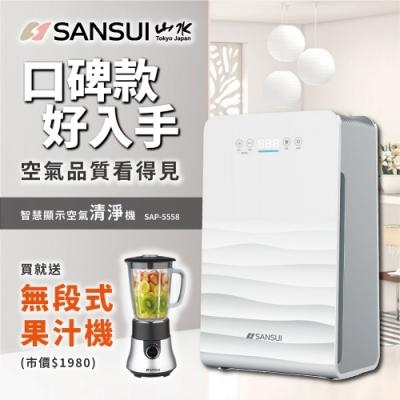 SANSUI山水 4-8坪 PM2.5智慧顯示空氣清淨機 SAP-5558