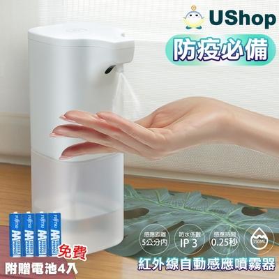 【USHOP】紅外線自動感應噴霧器 350ml 消毒噴霧 酒精噴霧器 -加贈電池4顆