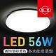 【旭光】 LED吸頂燈 56W 智能遙控調光調色 透明環經典款~急 product thumbnail 1