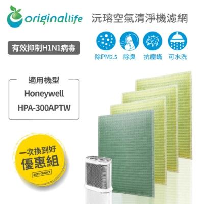 Original Life 空氣清淨機濾網 4入組適用:Honeywell HAP-300APTW